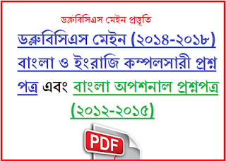 West Bengal Civil Service Main Exam (2012-2018) Compulsory Paper