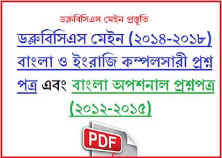 West Bengal Civil Service Main Exam (2012-2018) Compulsory Papers