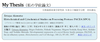 http://klib.lib.tokushima-u.ac.jp/study-support/my_thesis/bio/2016/my_thesis_bio_akamatsu-20170316.pdf