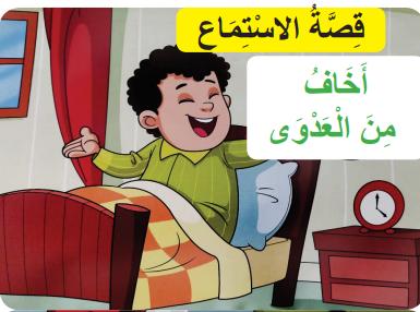 حصرياً منهج الصف الثالث الابتدائي الجديد 2021 لغة عربية | حصرياً قصة الإستماع أخاف من العدوى