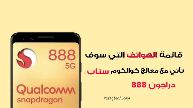قائمة هواتف بمعالج سناب دراجون 888 Snapdragon