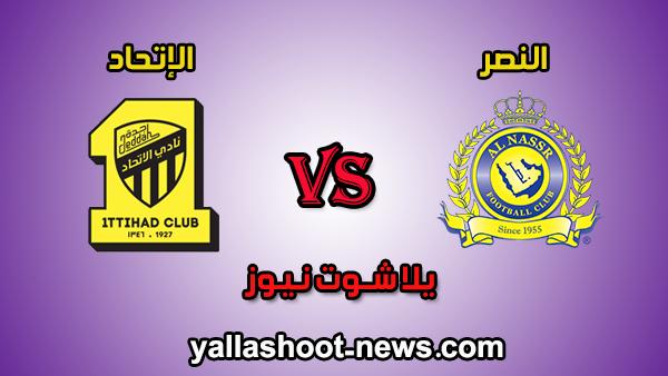مشاهدة مباراة النصر والإتحاد بث مباشر alnasr vs alittihad اليوم 10-1-2020 في الدوري السعودي