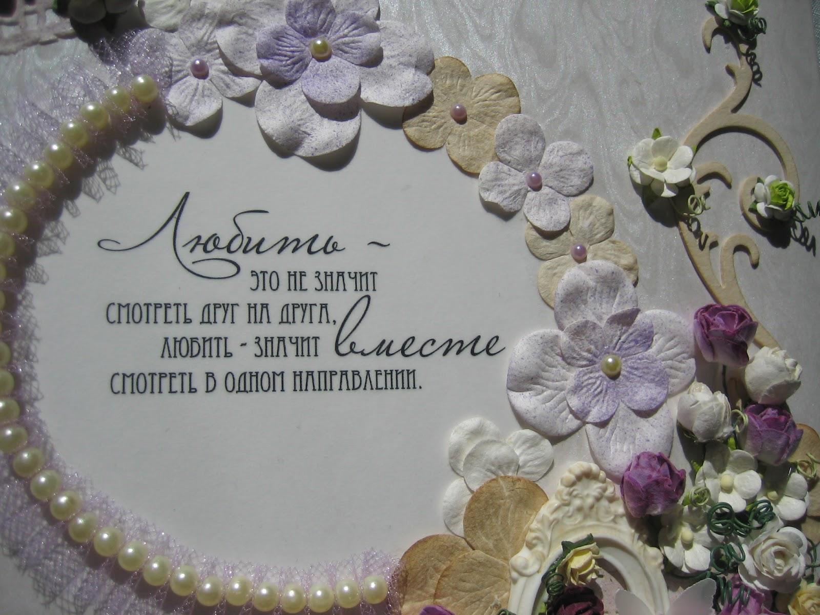 Фразы к свадебным фото