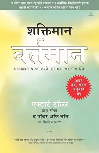 शक्तिमान वर्त्तमान   Shaktiman Vartaman