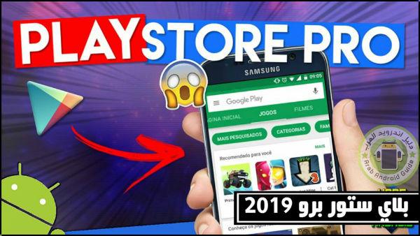 تحميل play store pro للاندرويد 2019 apk من ميديا فاير لتنزيل برامج والعاب مهكرة