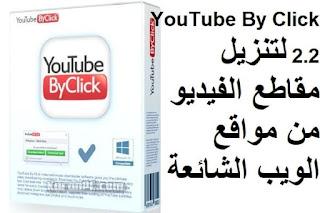 YouTube By Click 2.2 لتنزيل مقاطع الفيديو من مواقع الويب الشائعة