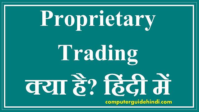 Proprietary Trading क्या है?