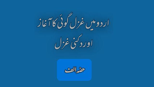 اردو میں غزل گوئی کا آغاز اور دکنی غزل حصہ الف