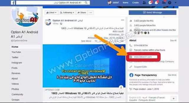 ازالة حظر رابط المدونة او الموقع على فيس بوك