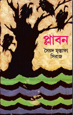 Plabon By Syed Mustafa Siraj - Bangla Ebook