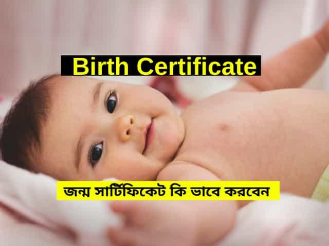 Birth Certificate Apply Jangipur Murshidabad | Jonotaa