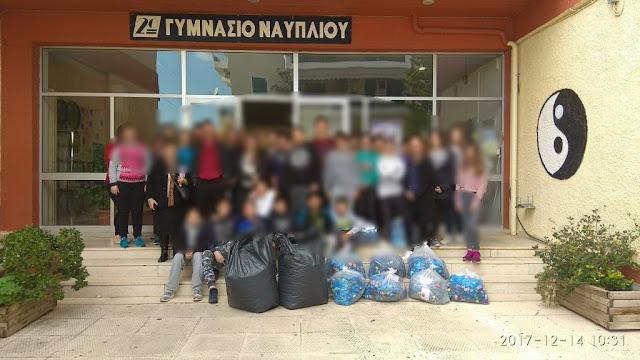 Δράση συλλογής πλαστικών καπακιών του 2oυ Γυμνασίου Ναυπλίου