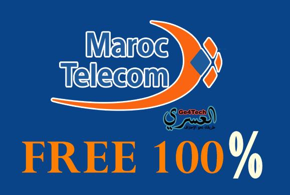 حصريا VPN جديد يمنحك الإنترنت مجانا على اتصالات المغرب ويشتغل كذلك في بعض الدول العربية