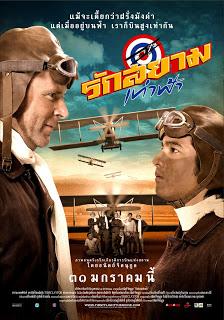 First Flight (2008) รักสยามเท่าฟ้า