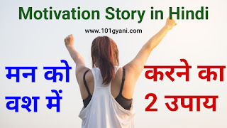 hindi story 101gyani, Motivational Story, gyan, latest story in hindi