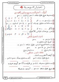 مذكرة المجتهد الرائعة في منهج الرياضيات للصف الرابع الابتدائي الترم الاول