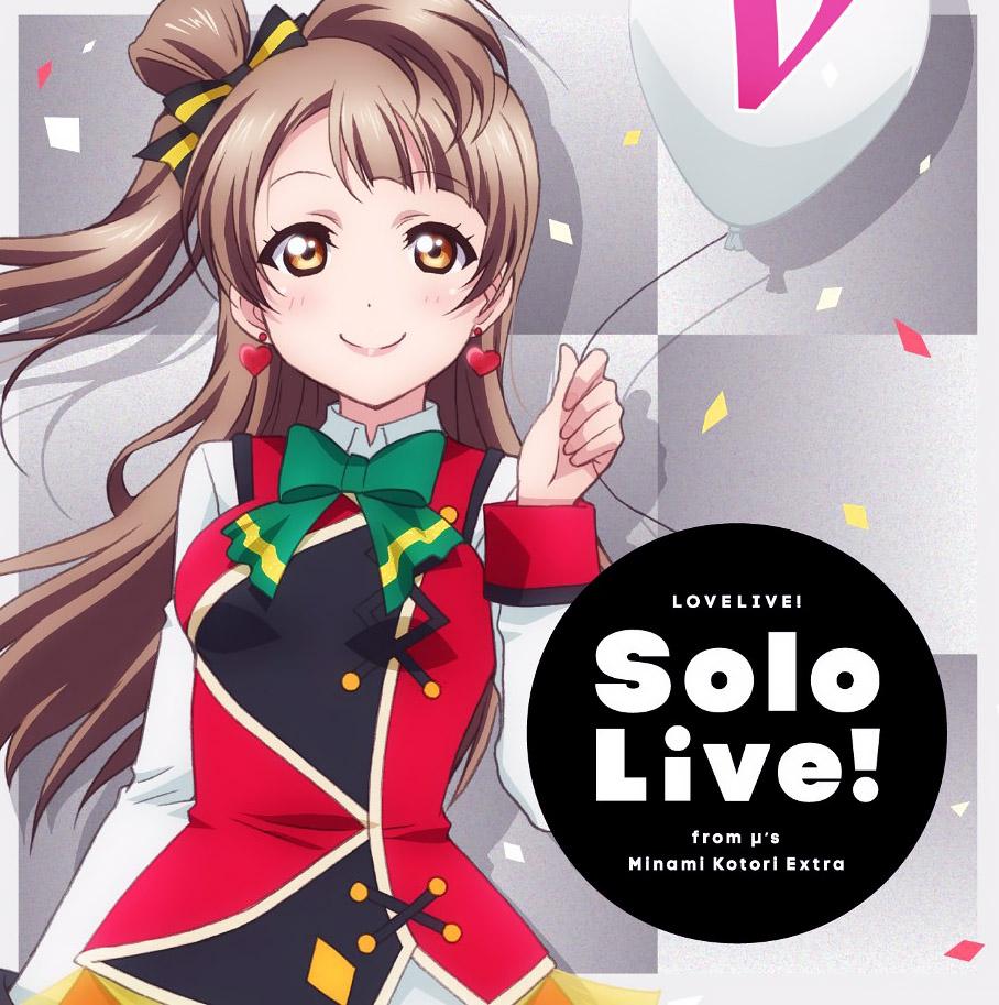 ラブライブ! Solo Live! from μ's 南ことり Extra