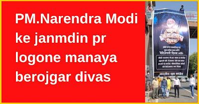 PM . Narendra Modi ke janmdin pr logone manaya berojgar divas