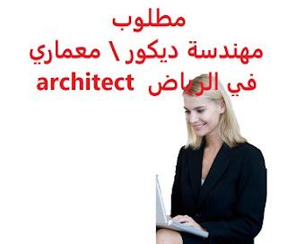 وظائف السعودية مطلوب مهندسة ديكور \ معماري في الرياض  architect