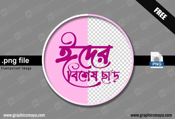 Eid mubarak bangla typography 7 PNG by GraphicsMaya.com