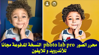 تطبيق محرر الصور photo lab pro النسخة المدفوعة مجانا للاندرويد و للايفون
