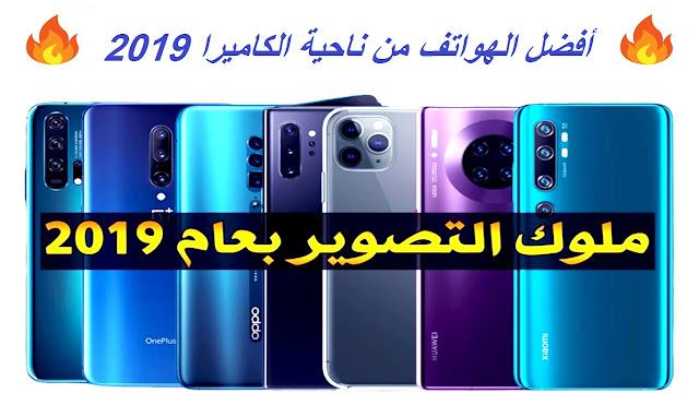 اليوم سوف نعطيكم أفضل الهواتف من ناحية الكاميرا 2019 حسب موقع Dxomark العالمي.