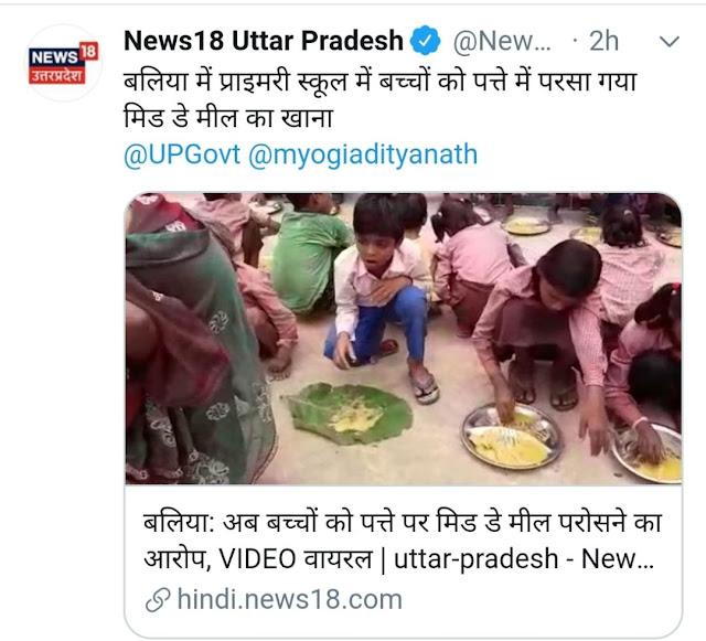 Namak Roti के बाद बलिया में mid day meal केले के पत्ते में परोसने का video हुआ viral