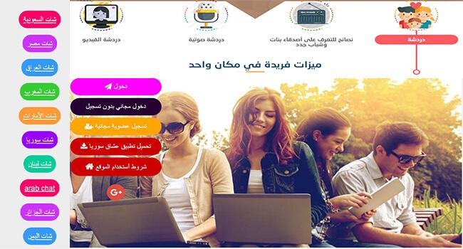 شات صبايا..دردشة عربية شات تعارف مجاني من دون اشتراك أو تسجيل