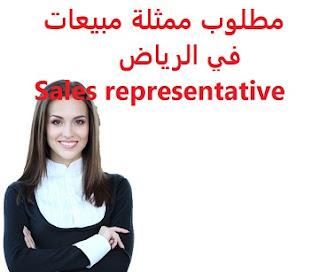 وظائف السعودية مطلوب ممثلة مبيعات في الرياض Sales representative