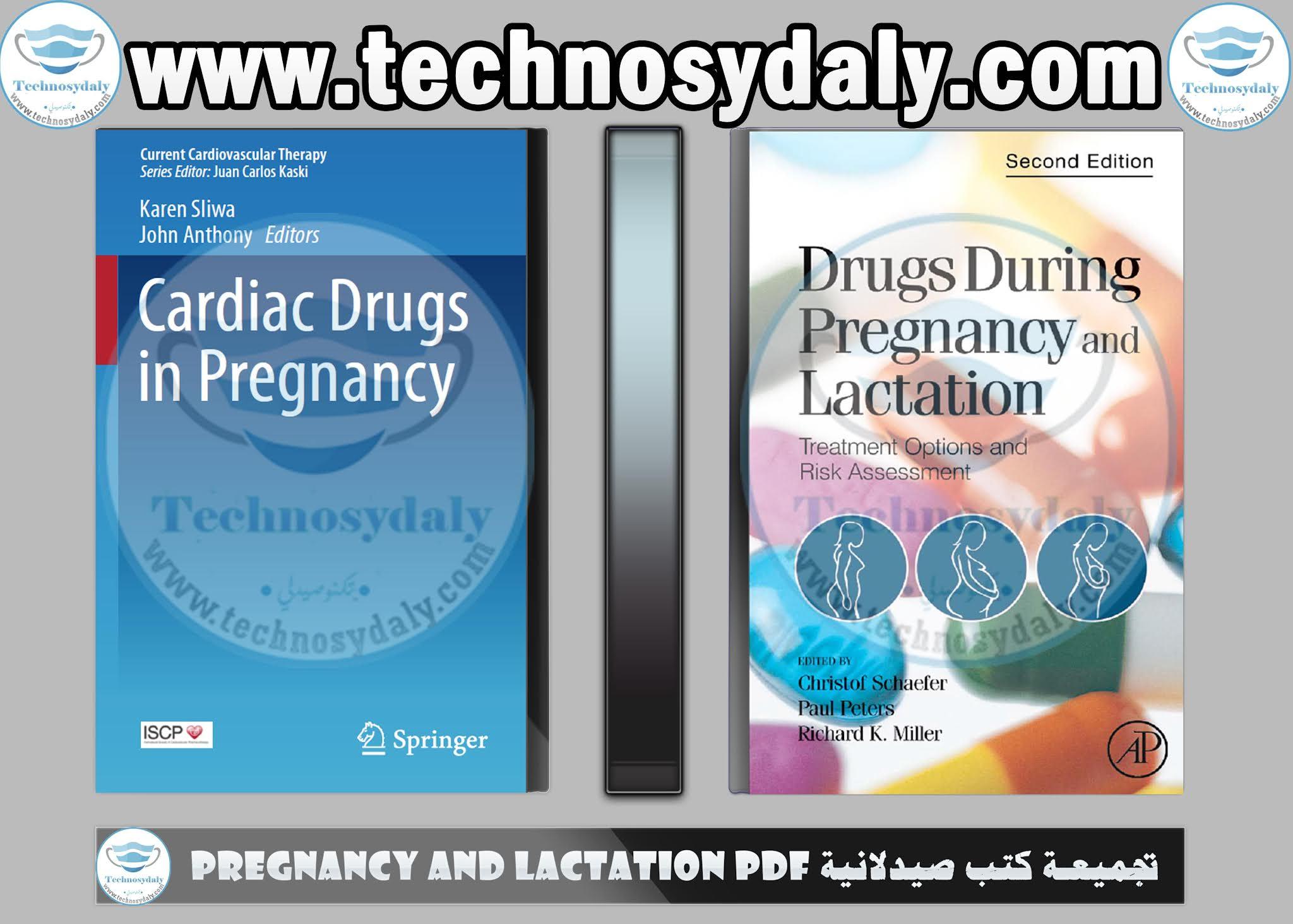 تجميعة كتب صيدلانية pregnancy and lactation pdf