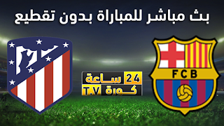 مشاهدة مباراة برشلونة واتليتكو مدريد بث مباشر بتاريخ 08-05-2021 الدوري الاسباني