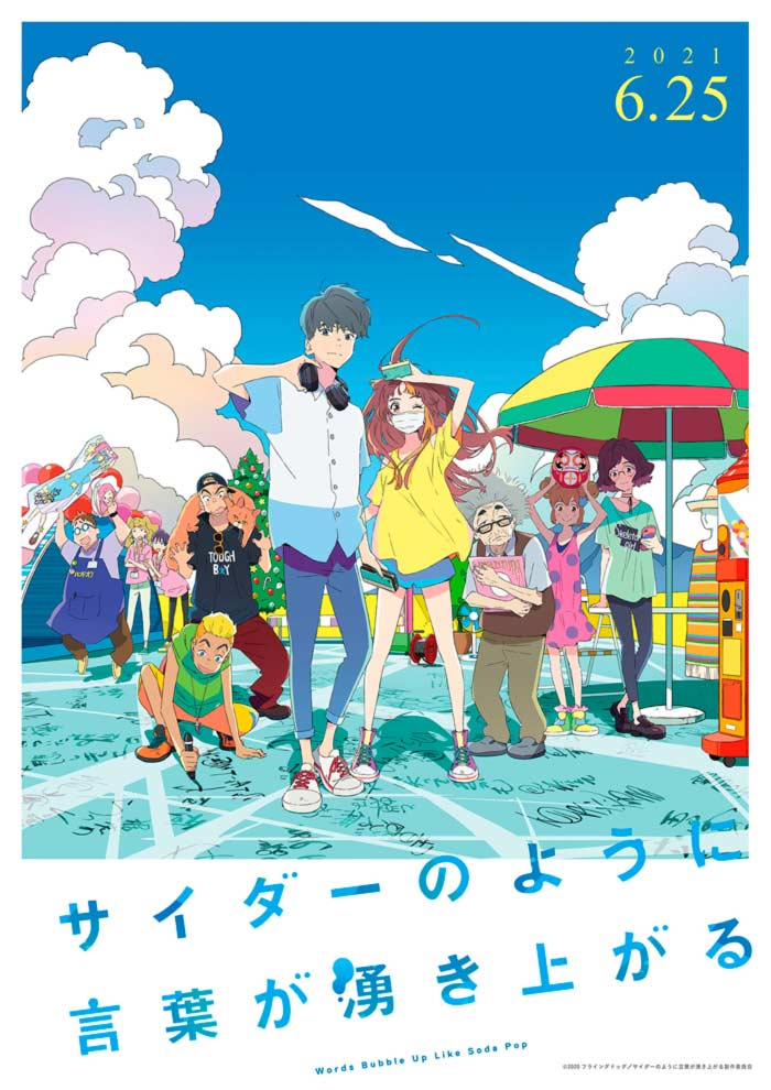 Words Bubble Up Like Soda Pop (Cider no You ni Kotoba ga Wakiagaru) anime film - poster