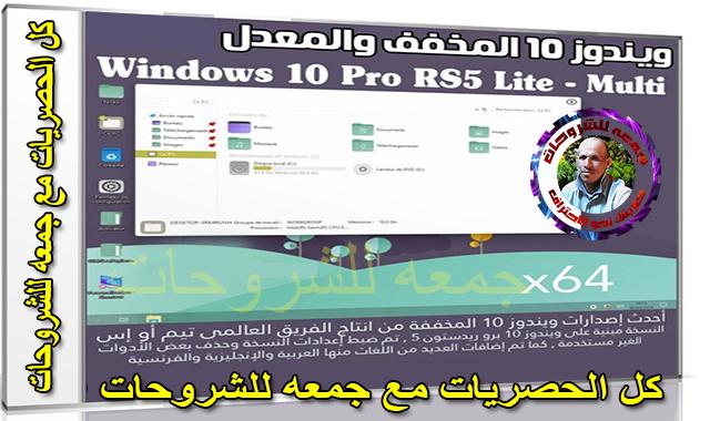 ويندوز 10 المخفف والمعدل | Windows 10 Pro RS5 Lite | متعدد اللغات