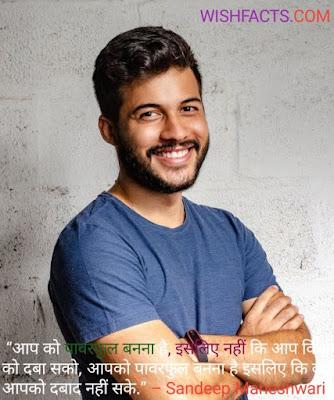 Motivational quotes of sandeep maheshwari in hindi
