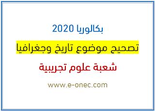 التصحيح الوزاري لموضوع التاريخ و الجغرافيا بكالوريا 2020 علوم تجريبية