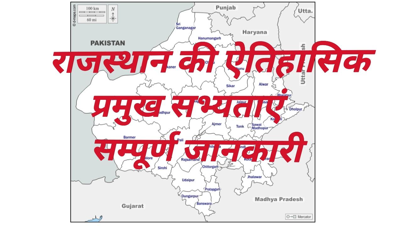 राजस्थान की ऐतिहासिक सभ्यताएं