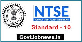 NTSE Scholarship Exam 2019-20