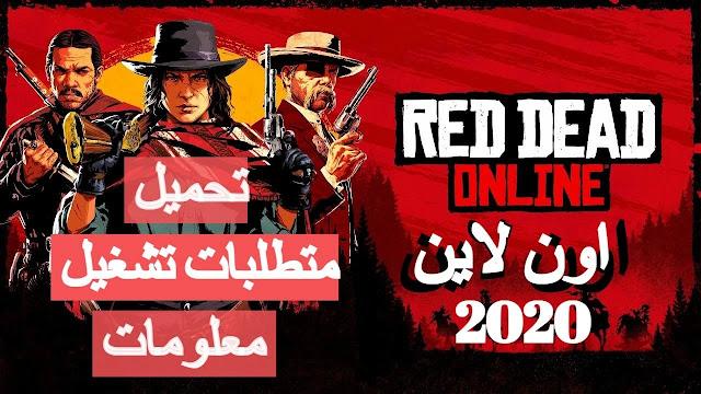 متطلبات تشغيل Red Dead Online , تحميل ريد ديد اون لاين  و معلومات