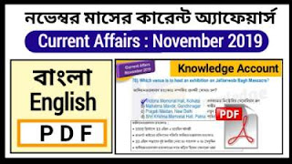november current affairs in bengali 2019