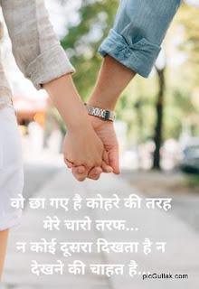 Dekhane-ki-chahat-Romantic-shayari-in-hindi