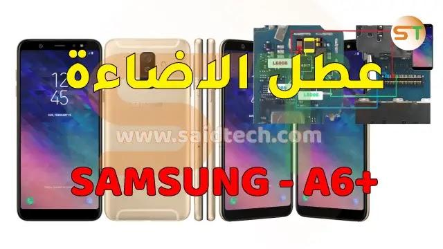 عطل الاضاءة Samsung A6+ A605FN