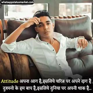 khatarnak badmashi status image