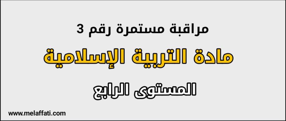 فرض المرحلة 3 التربية الاسلامية الدورة الثانية - المستوى الرابع