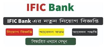 আইএফআইসি ব্যাংকে নিয়োগ বিজ্ঞপ্তি ২০২১ - IFIC Bank Limited Job Circular 2021