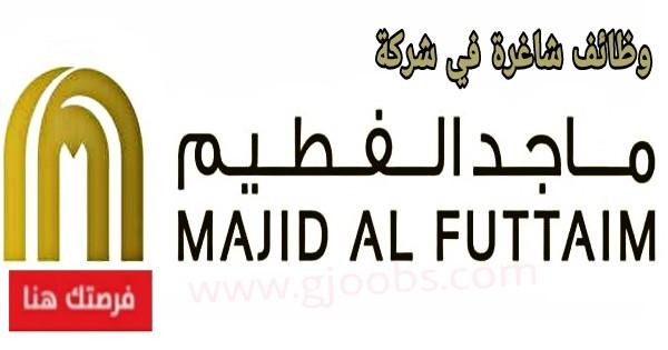 شركة ماجد الفطيم في الإمارات تعلن عن وظائف شاغرة في عدة تخصصات