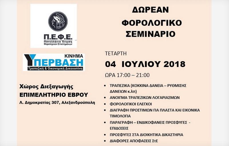 Δωρεάν φορολογικό σεμινάριο στην Αλεξανδρούπολη