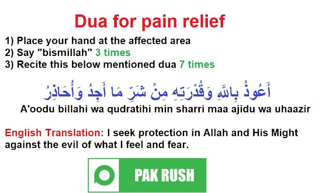 Dua-wazifa to remove pain in any part of body