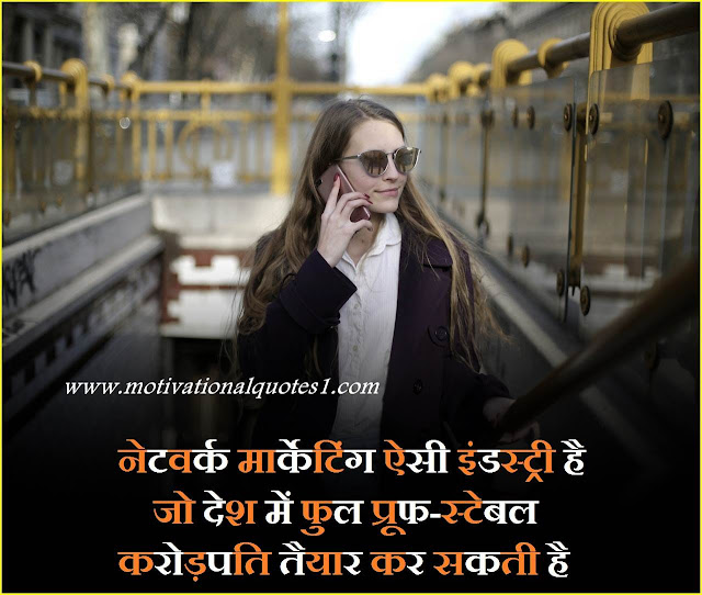 """""""famous motivational network marketing quotes in hindi"""""""