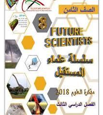 مذكرة علوم سلسلة علماء المستقبل