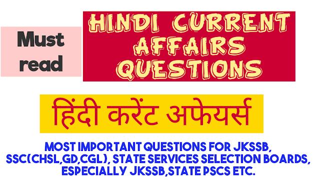 Hindi current affairs questions